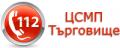 Обява за работа във филиалите Търговище, Попово и Омуртаг - ЦСМП - Търговище